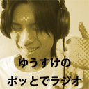 podcast yusuke.jpg
